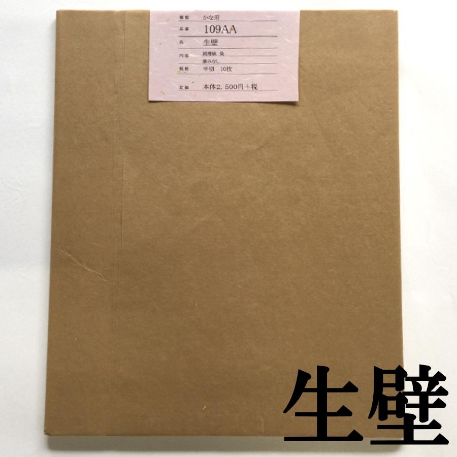 加工画仙紙かな109AA