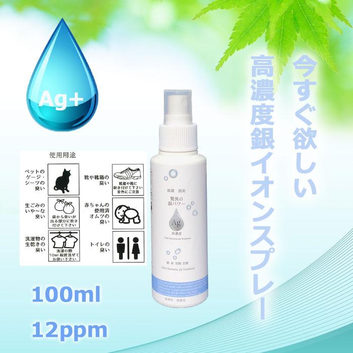 高濃度銀イオン水300