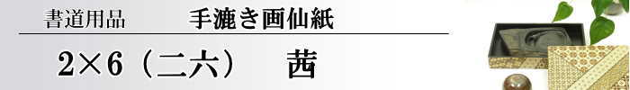 【画仙紙 2x6 (二六)】 茜10枚