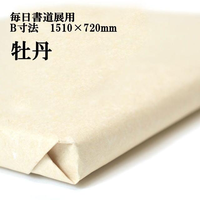 書道用紙 画仙紙 毎日書道展 B寸法 1510×720mm 牡丹50枚