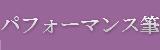 熊野筆 パフォーマンス筆
