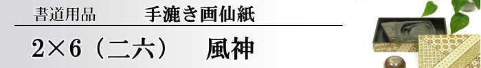 【画仙紙 2x6 (二六)】 風神10枚