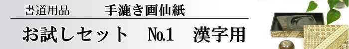 【画仙紙 お試しセット】 NO.1 20枚