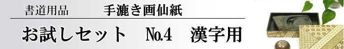 【画仙紙 お試しセット】 NO.4 20枚