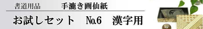 【画仙紙 お試しセット】 NO.6 20枚