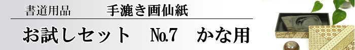 【画仙紙 お試しセット】 NO.7 18枚