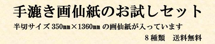 手漉き画仙紙のお試しセット8種類