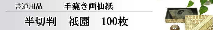 【画仙紙 半切 かな】 祇園100枚