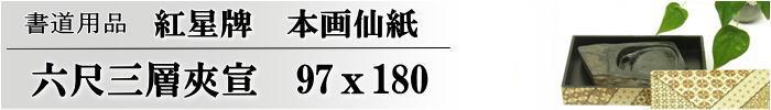 紅星牌 3×6尺