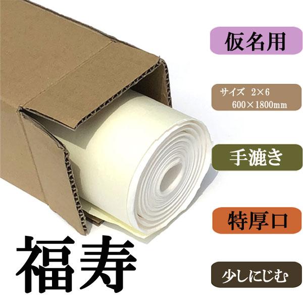 書道用紙 画仙紙 2x6尺 福寿10枚
