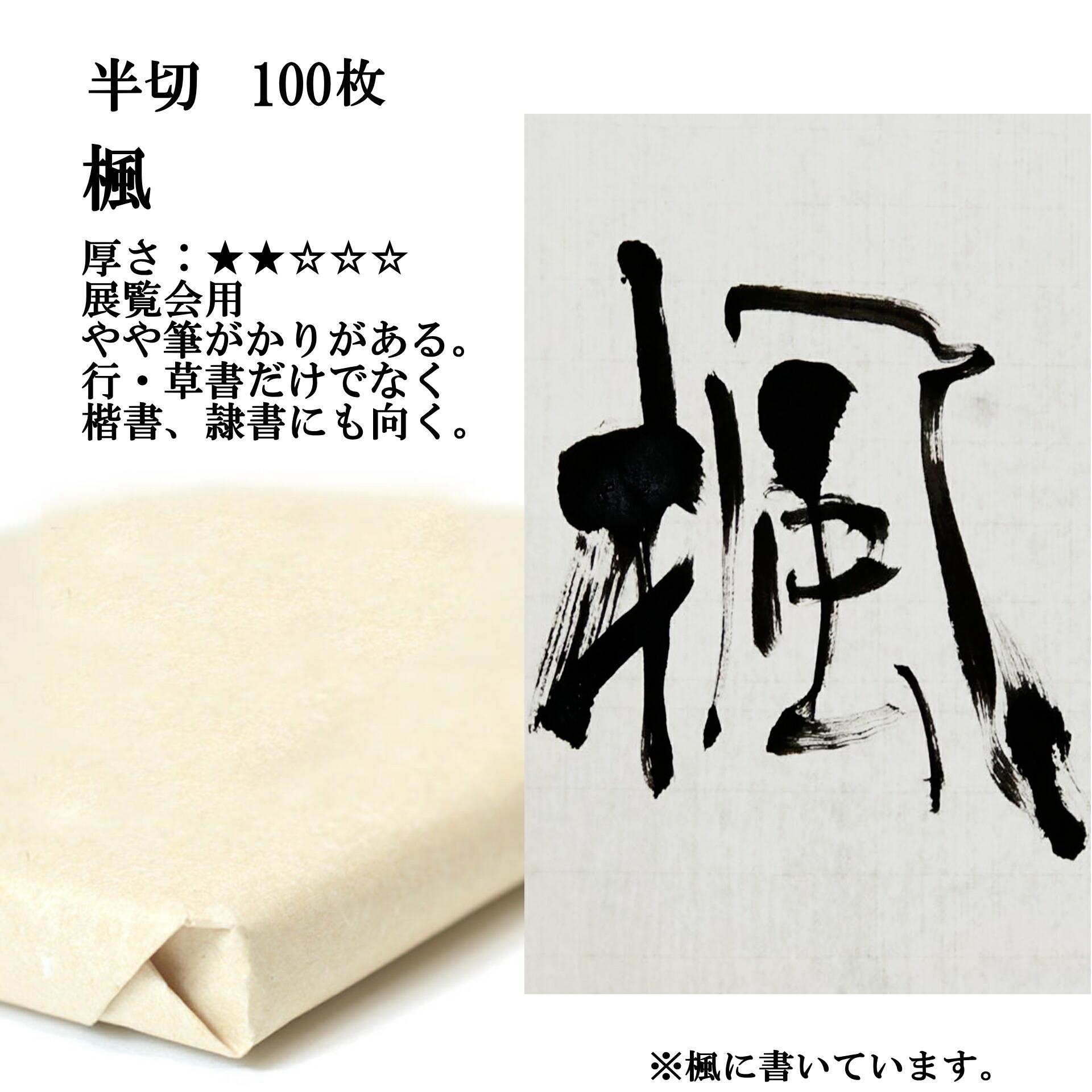 手漉き画仙紙 楓 100枚