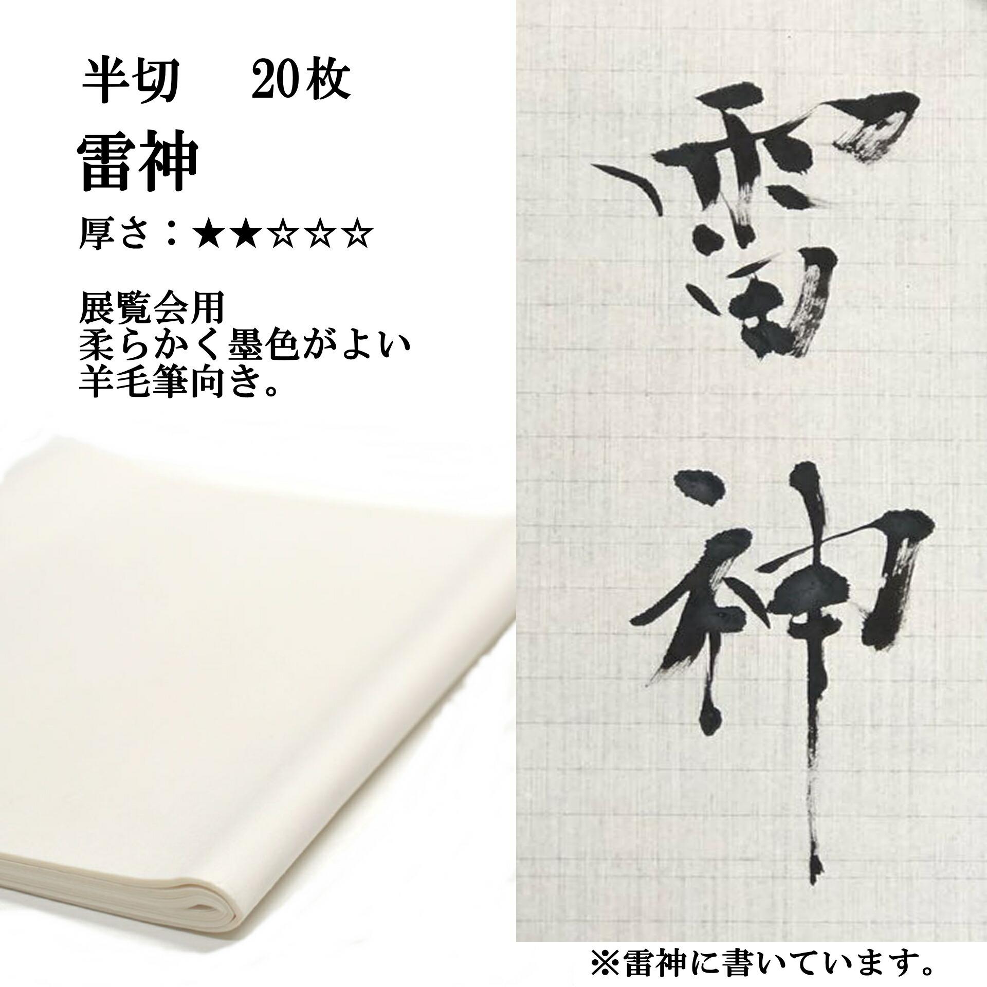 手漉き画仙紙 雷神 20枚
