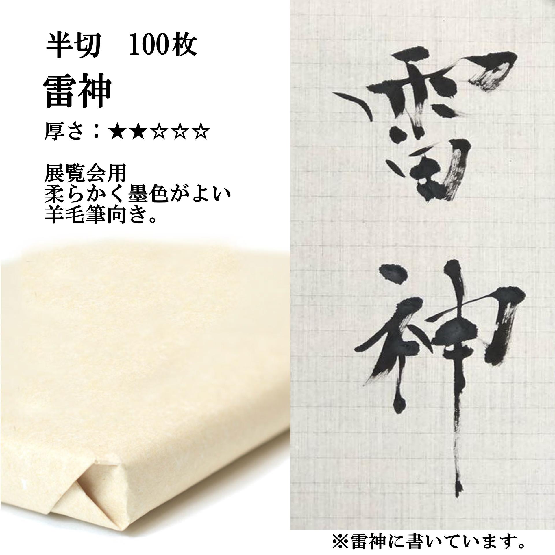 手漉き画仙紙 雷神 100枚