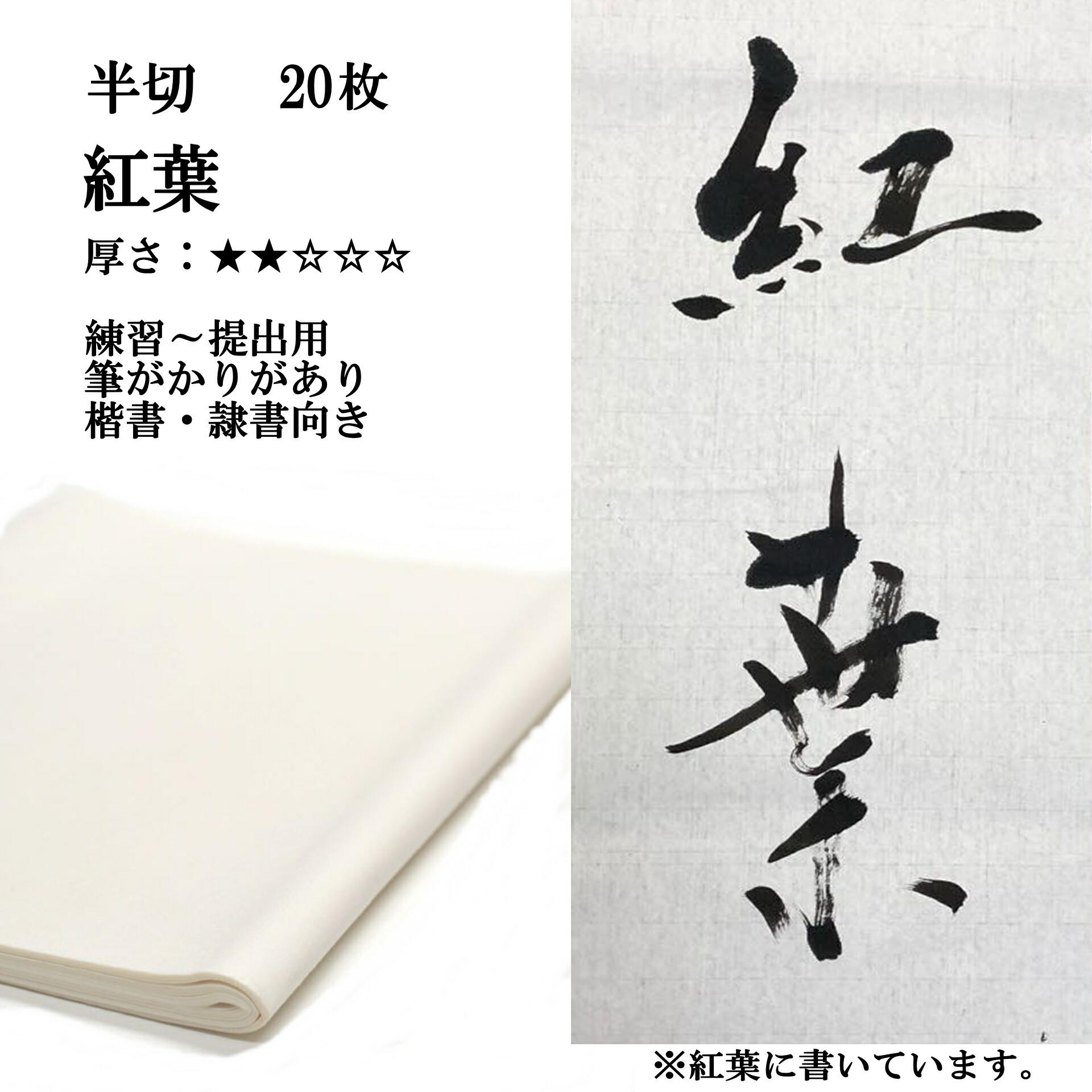 手漉き画仙紙 紅葉 20枚