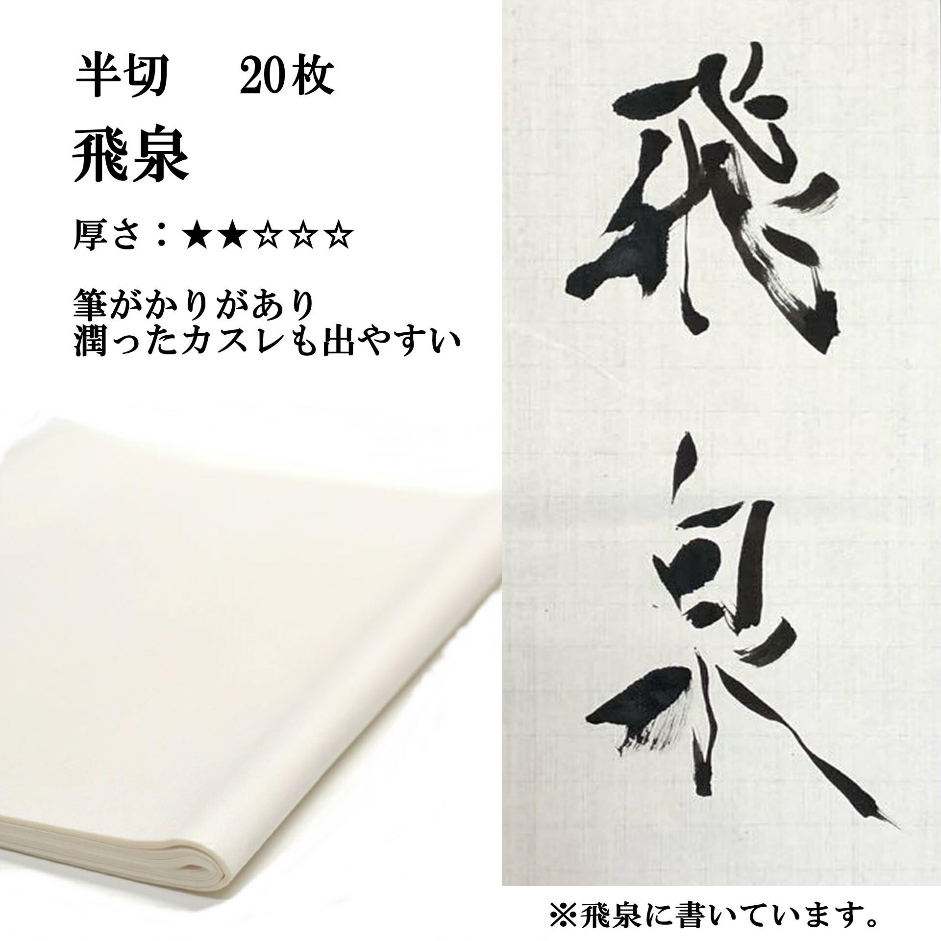 手漉き画仙紙 飛泉 20枚