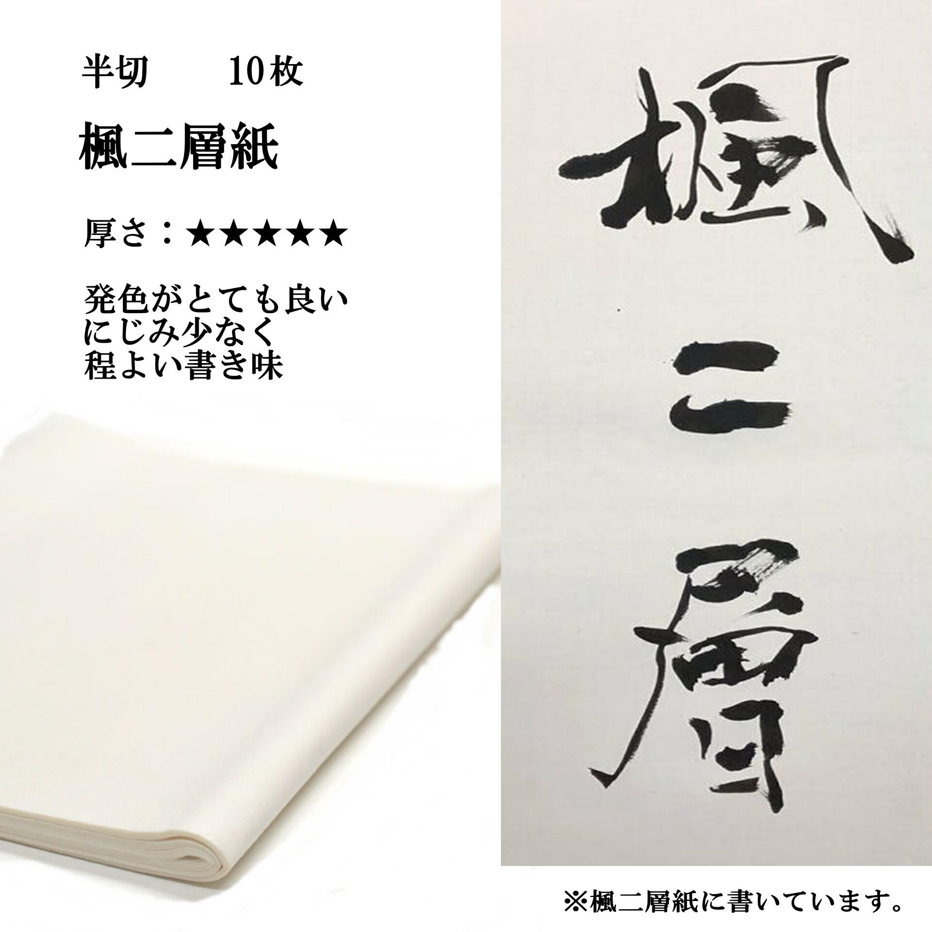 手漉き画仙紙 楓二層紙 10枚