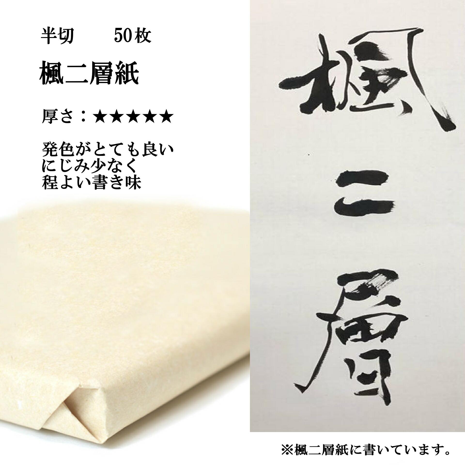 手漉き画仙紙 楓二層紙 50枚