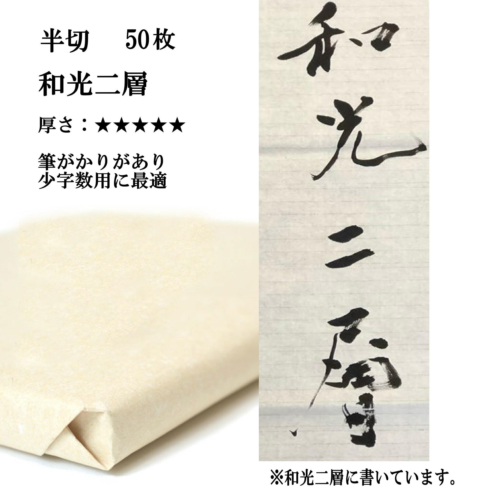 手漉き画仙紙 和光二層紙 50枚