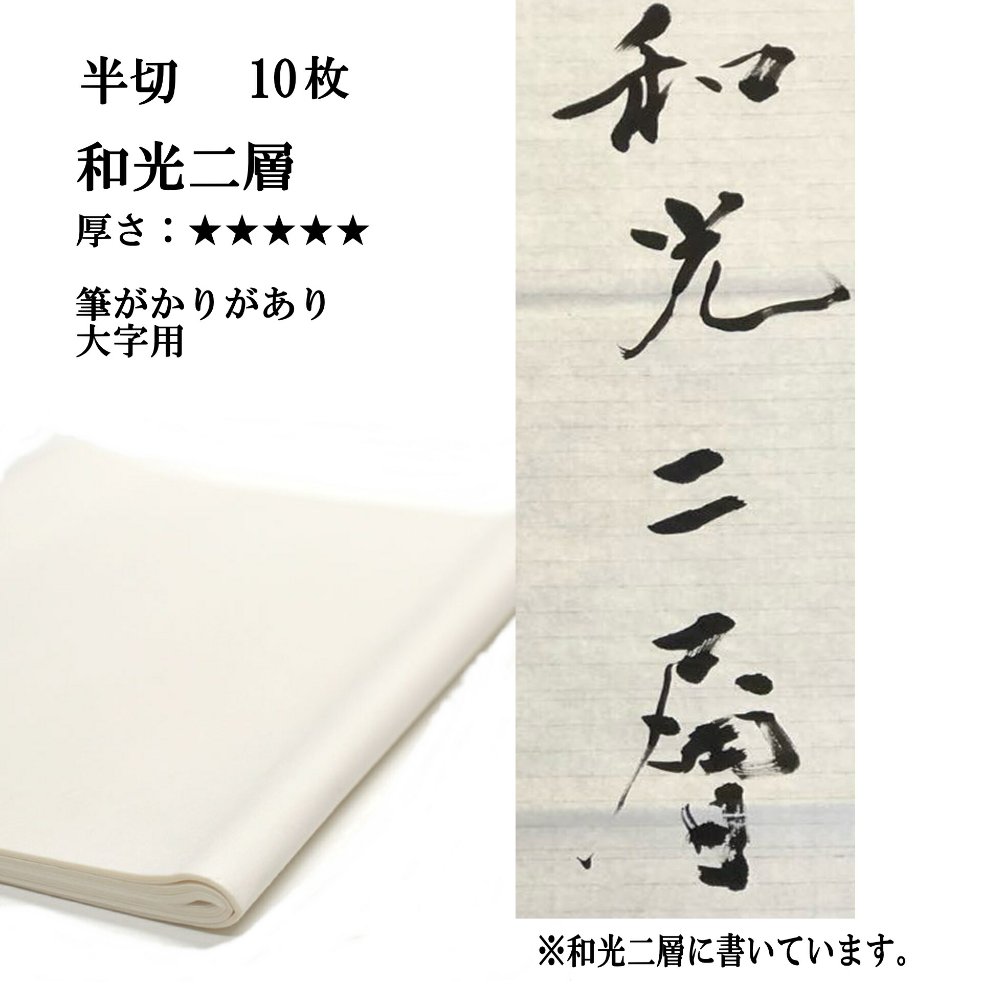 手漉き画仙紙 和光二層紙 10枚