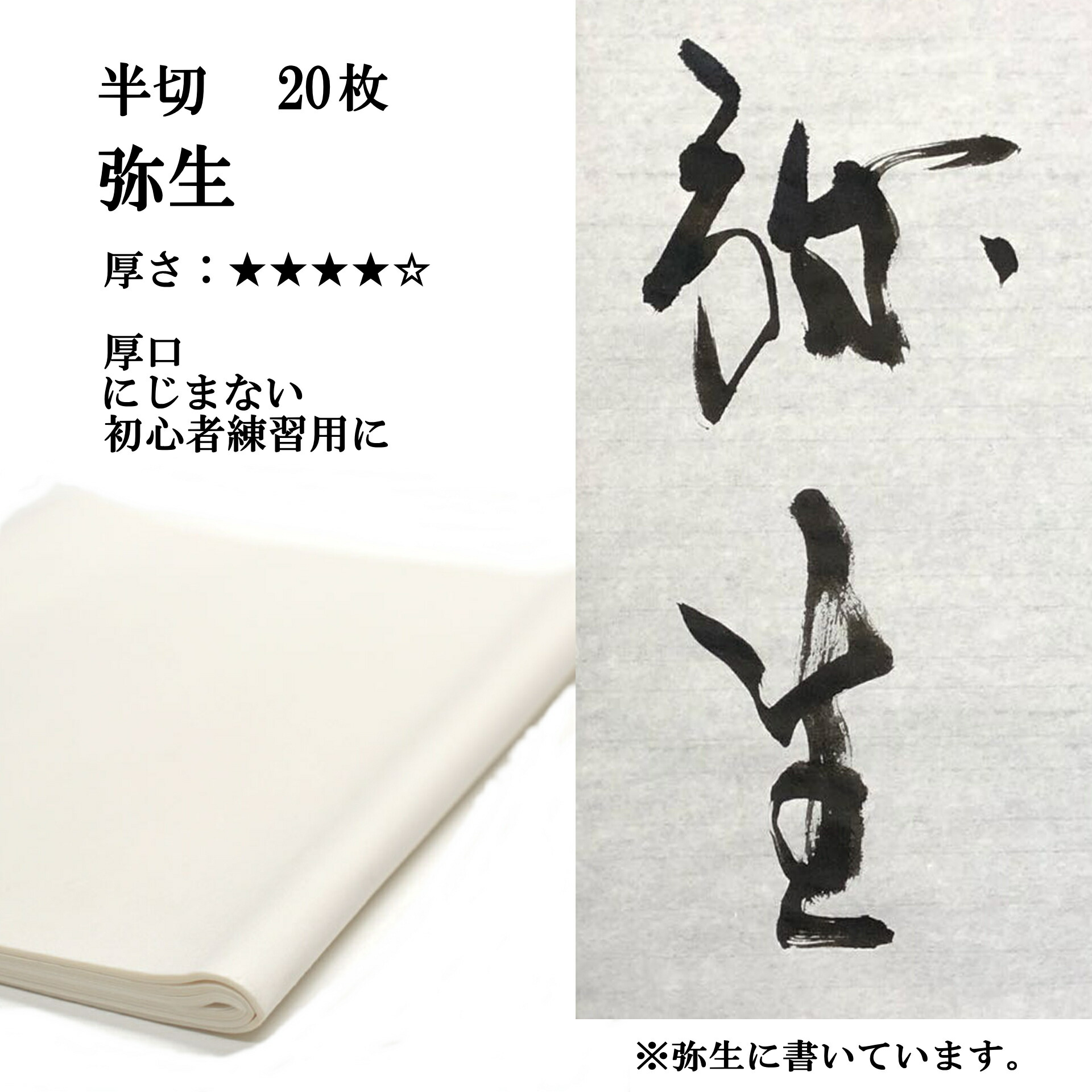 手漉き画仙紙 弥生 20枚