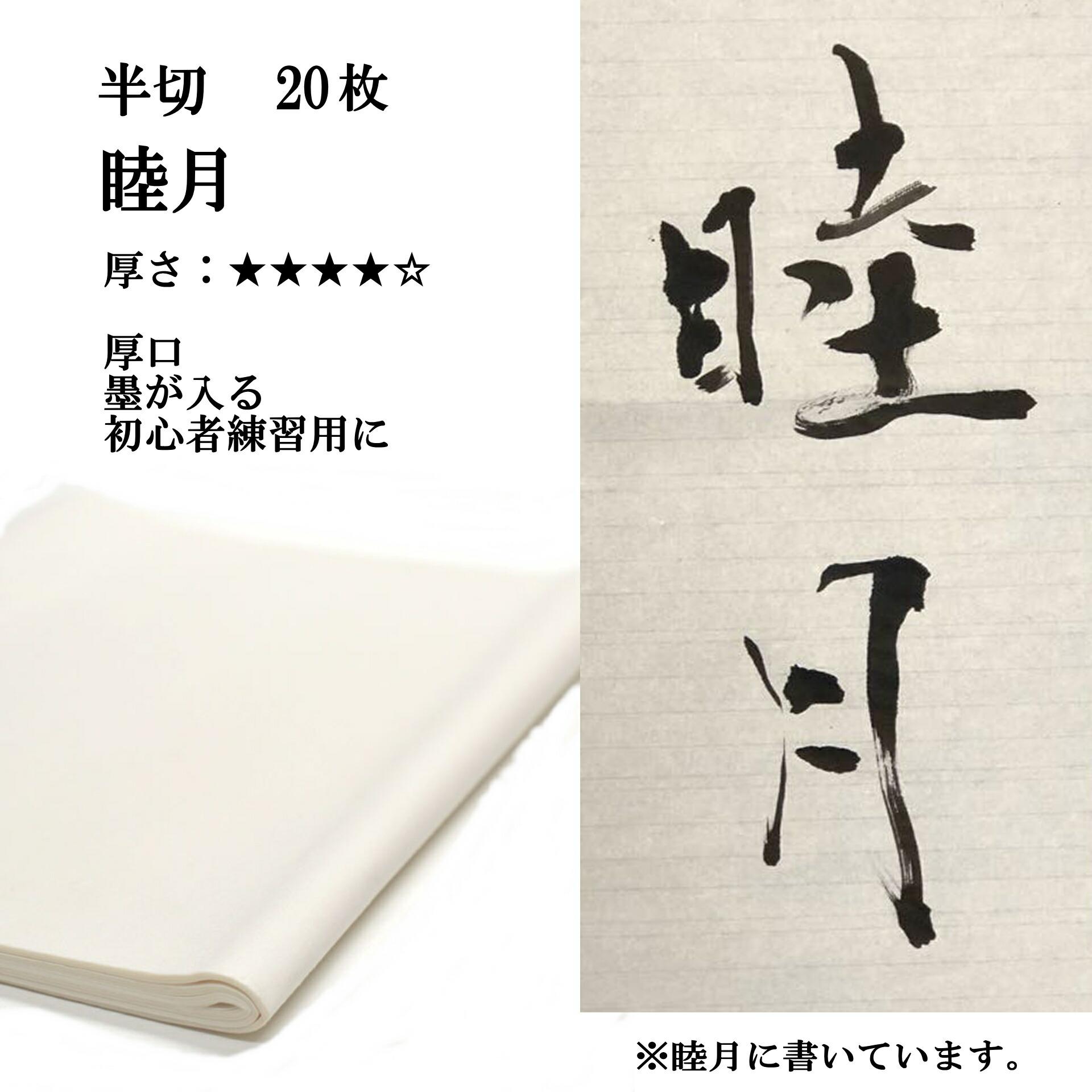 手漉き画仙紙 睦月 20枚