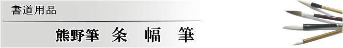 書道熊野筆 条幅筆T-51