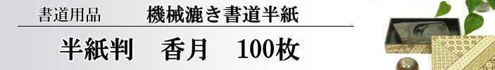 書道用紙半紙香月100枚
