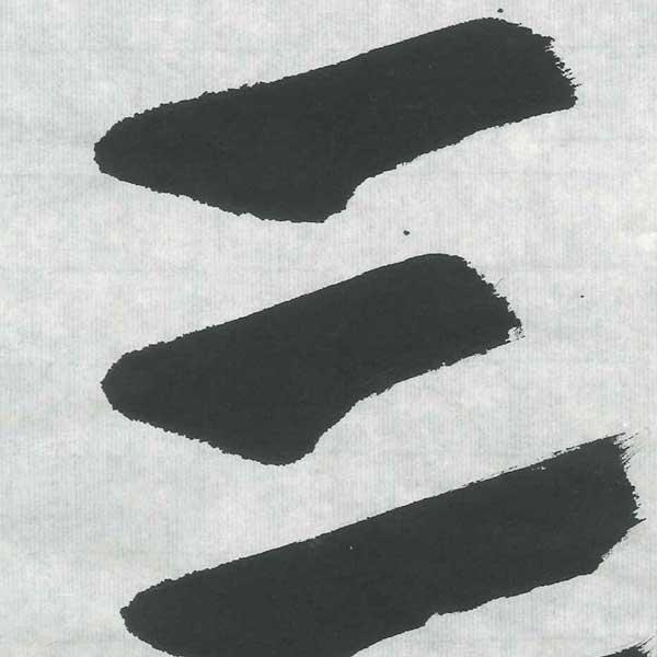 画仙紙 神楽