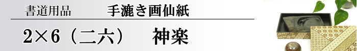 【画仙紙 2×6】 神楽10枚