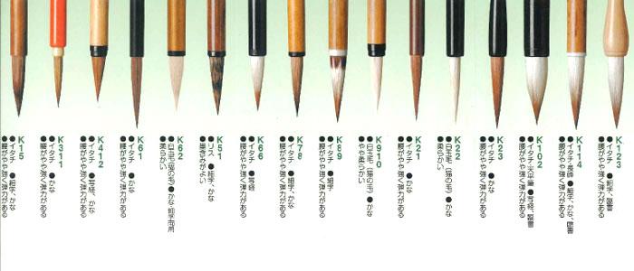 熊野筆小筆