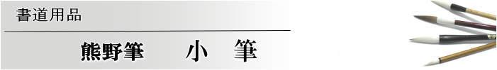 書道熊野筆 小筆
