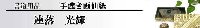 【画仙紙 連落 連落ち】 光輝10枚