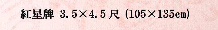 紅星牌3.5×4.5尺