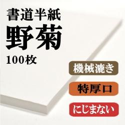 野菊半紙100