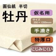 手漉き画仙紙 牡丹 100枚