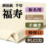 手漉き画仙紙 福寿 100枚