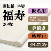 手漉き画仙紙 福寿 20枚