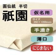 手漉き画仙紙 祇園 100枚