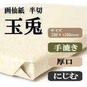 手漉き画仙紙 玉兎 100枚