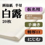 手漉き画仙紙 白露 20枚