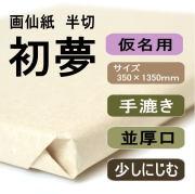 手漉き画仙紙 初夢 100枚