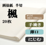 手漉き画仙紙 楓 20枚