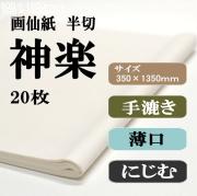 手漉き画仙紙 神楽 20枚