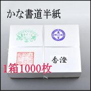 香澄1000枚