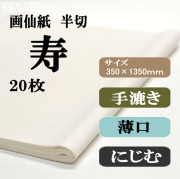 手漉き画仙紙 寿 20枚