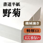 野菊画仙紙100枚