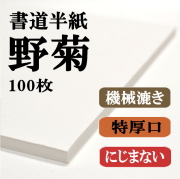野菊半紙20枚