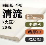 手漉き画仙紙 清流(夾宣) 20枚