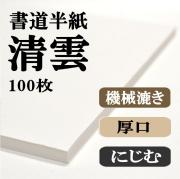 清雲100枚