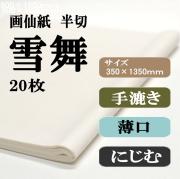 手漉き画仙紙 雪舞 20枚